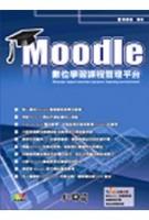 Moodle數位學習課程管理平台 /