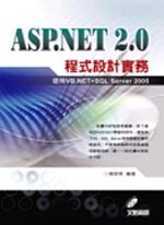 ASP.NET 2.0程式設計實務 = 使用VB.NET+SQL Server2005