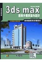 3ds max建築外觀與室內設計 /