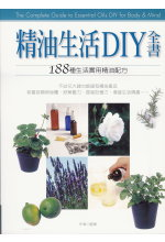精油生活DIY全書 : 188種生活實用精油配方 = The complete guide to essential oils diy for body & mind