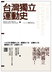 台灣獨立運動史 =  History of the Taiwan independence movement /