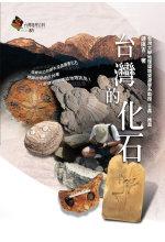 臺灣的化石