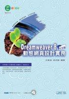 Dreamweaver 8中文版動態網頁設計實務 /