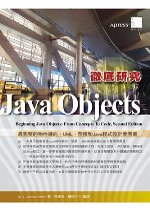 Java Objects徹底研究