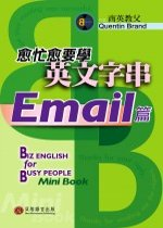 愈忙愈要學英文字串:mini book,Email篇,email writing