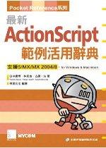 最新ActionScript範例活用辭典