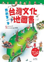 我的第一本台灣文化地圖書 封面