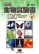 我的生物實驗書