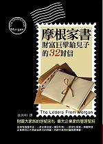 摩根家書:財富巨擘給兒子的32封信