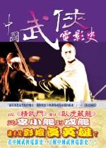 中國武俠電影史