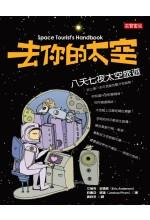 去你的太空:八天七夜太空旅遊