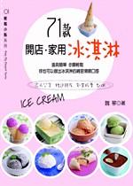 71款開店家用冰淇淋 :  美味冰淇淋一做就成功 /