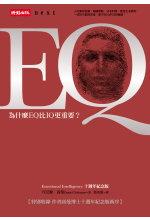 EQ:十周年紀念版