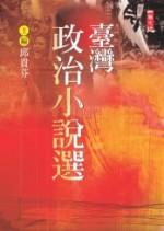 臺灣政治小說選