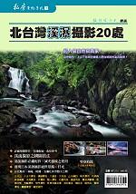 北台灣溪瀑攝影20處