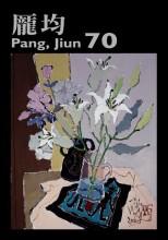 龐均70 =  Pang, Jiun /
