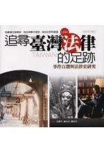 追尋臺灣法律的足跡;事件百選與法律史研究 /