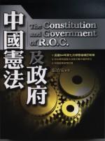 中國憲法及政府 /