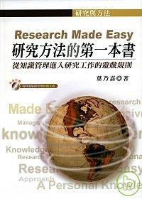 研究方法的第一本書 :  從知識管理進入研究工作的遊戲規則 = Research made easy /