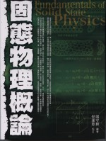 固態物理概論 =  Fundamentals of solid state physics /