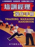 培訓經理操作手冊