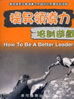 提昇領導力培訓遊戲