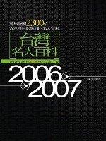 台灣名人百科.  蒐集全國2300位各界最具影響力的名人資料 /