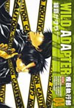 WILD ADAPTER疾暴執行部(04)