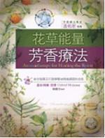花草能量芳香療法 :  以精油調理情緒及提振心靈 /