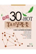 必知的30種HOT美肌營養素