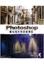 Photoshop數位相片修煉術:修片.玩特效