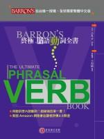 終極片語動詞全書 =  The ultimate phrasal verb book /