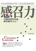 感召力 :  卓越領導的真意,就是贏得人心 /