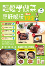 輕鬆學做菜-烹飪祕訣195 (再版)