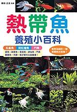 熱帶魚養殖小科