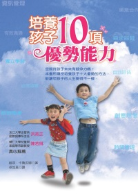 培養孩子10項優勢能力