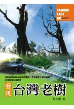 發現臺灣老樹 = Visit the old trees in Taiwan