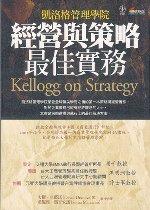 凱洛格管理學院經營與策略最佳實務 /