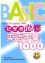 初學者必修英語字彙1000