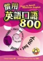慣用英語口語800