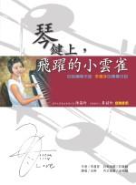 琴鍵上,飛躍的小雲雀 :  四指鋼琴天使李喜芽的青春日記 /
