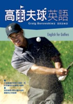 高爾夫球英語 =  English for golfers /