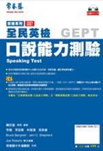 初級口說能力測驗 = Speaking test