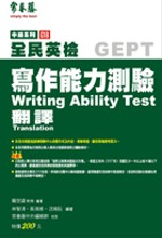 全民英檢寫作能力測驗翻譯 : Translation = GEPT writing ability test