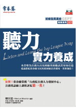 聽力實力養成 =  Listen and learn the lvy leayue way /