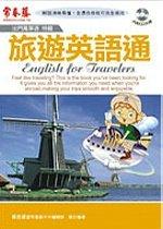 旅遊英語通