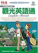 觀光英語通