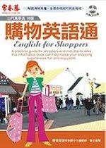 購物英語通