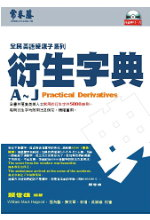 衍生字典 A-J = Practical derivatives