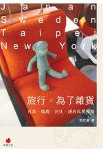 旅行,為了雜貨:日本.瑞典.台...